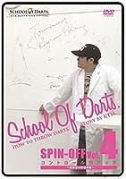 School of Darts ダーツDVD スクールオブダーツ スピンオフ vol.4