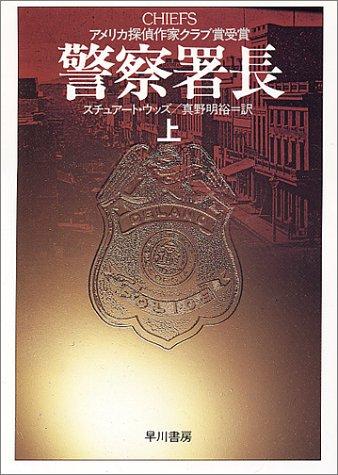 警察署長〈上〉 (ハヤカワ文庫NV)