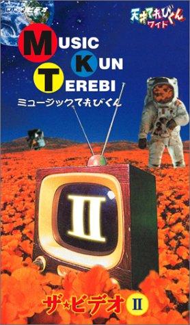 『天才てれびくん ワイド ミュージックてれびくん ザ・ビデオII [VHS]』のトップ画像