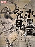 水墨画発見 (別冊太陽 日本のこころ 124)