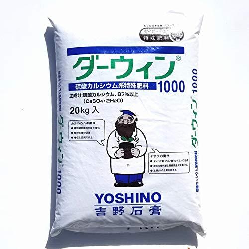 硫酸カルシウム肥料 ダーウィン (ダーウィン1000(20kg))