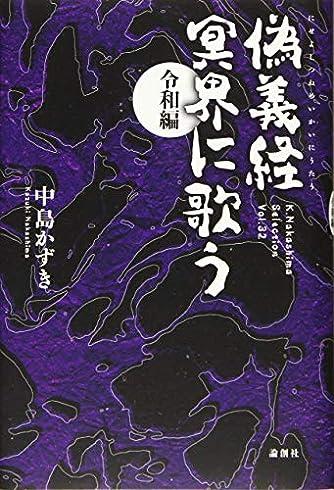 偽義経 冥界に歌う 令和編 (K.Nakashima Selection)