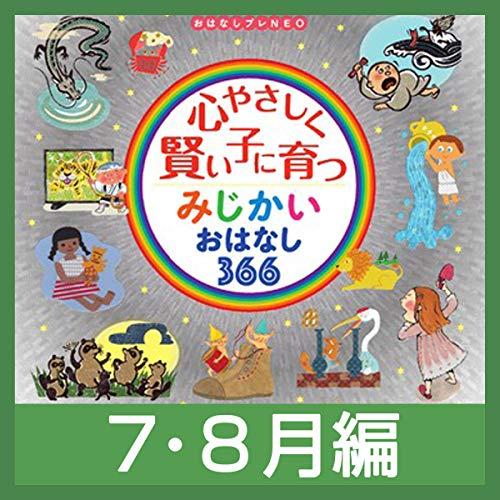 『心やさしく賢い子に育つ みじかいおはなし366 7・8月編』のカバーアート
