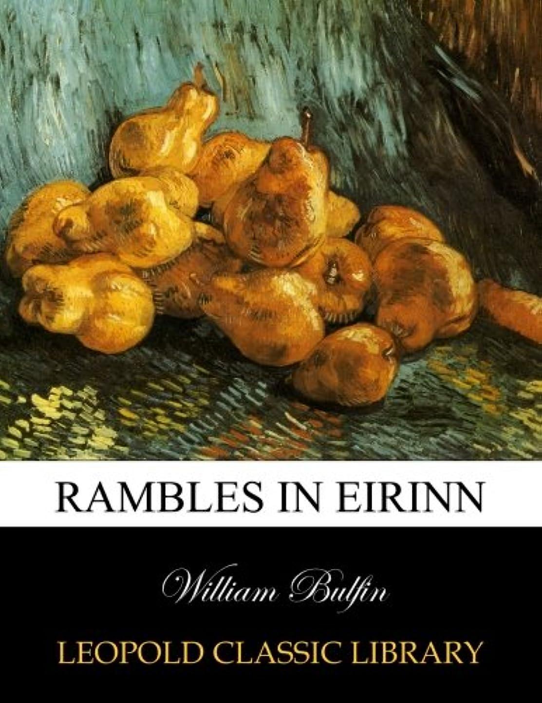 多数の支払う誓うRambles in Eirinn