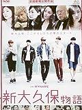 新大久保物語[レンタル落ち] [DVD]? image