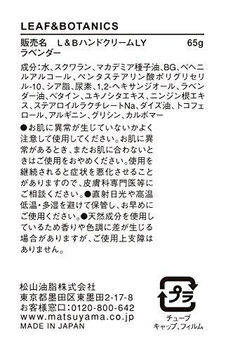 松山油脂『リーフアンドボタニクスハンドクリームラベンダー』