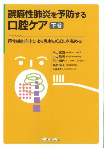 誤嚥性肺炎を予防する口腔ケア-摂食機能向上により患者のQOLを高める (下巻)