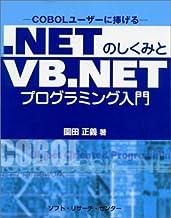 .NETのしくみとVB.NETプログラミング入門―COBOLユーザーに捧げる