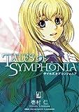 テイルズ・オブ・シンフォニア 2 (BLADEコミックス)