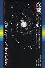 意識(サイクロン)の中心―内的空間の自叙伝 (mind books)