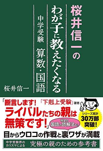 桜井信一の わが子に教えたくなる 中学受験算数・国語