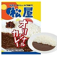 【松屋】 オリジナルカレーの具(30パック入)  牛丼【冷凍】 辛口