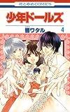 少年ドールズ 4 (花とゆめCOMICS)