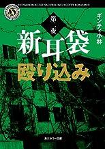表紙: 新耳袋殴り込み 第二夜 (角川ホラー文庫) | ギンティ小林