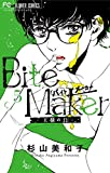 Bite Maker~王様のΩ~【マイクロ】(5) (フラワーコミックス)