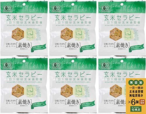 無添加 せんべい 有機 玄米 セラピー(素焼き) 30g×6個 ★ レターパック赤 ★ 国内産 有機玄米100%使用・ 素朴な風味と軽い口当たり・食塩相当量0.003g