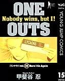 ONE OUTS 15 (ヤングジャンプコミックスDIGITAL)