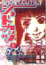 ショートカッツ 1 (ヤングサンデーコミックススペシャル)
