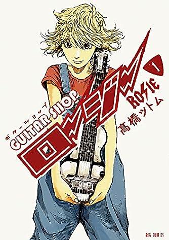 ギターショップ・ロージー (1) (ビッグコミックス)