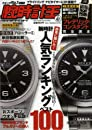 腕時計王 vol.47 読者に聞いた!腕時計人気ランキングベスト100