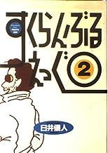 すくらんぶるえっぐ 2 (アクションコミックス)