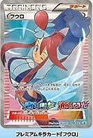 ポケモンカードゲームXY BREAK 青い衝撃&赤い閃光 BOX購入特典 フウロ