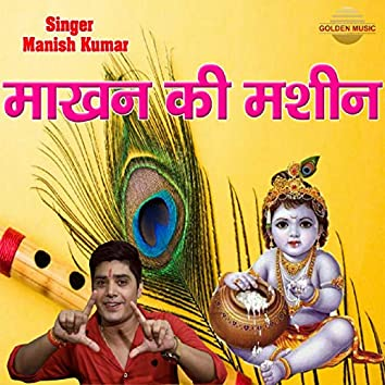 Maakhan Ki Machine