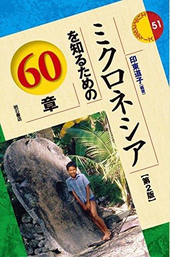 ミクロネシアを知るための60章【第2版】 (エリア・スタディーズ51) - 印東 道子