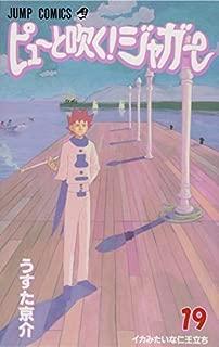 Pyu to Fuku! Jaguar 19 (Jump Comics) (2010) ISBN: 4088700732 [Japanese Import]