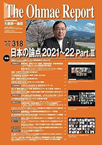 大前研一通信Vol.318(2021年3月号)