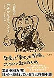 夢をかなえるゾウ2 ガネーシャと貧乏神