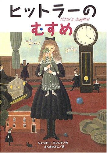 ヒットラーのむすめ (鈴木出版の海外児童文学―この地球を生きる子どもたち)