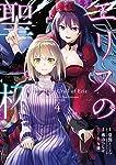 エリスの聖杯(4) (ガンガンコミックス UP!)