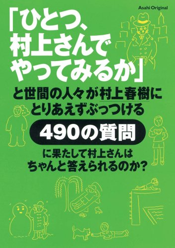「ひとつ、村上さんでやってみるか」と世間の人々が村上春樹にとりあえずぶっつける490の質問に果たして村上さんはちゃんと答えられるのか? (Asahi Original)