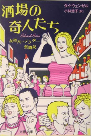 酒場の奇人たち―女性バーテンダー奮闘記 (文春文庫)の詳細を見る