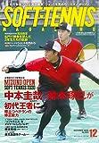 ソフトテニスマガジン 2020年 12 月号 [雑誌] - ソフトテニスマガジン編集部