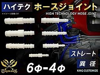TOYOKING ハイテク ホースジョイント ストレート 異径 外径 Φ6mm⇒Φ4mm ホワイト 汎用品 インタークーラー ターボ インテーク ラジェーター ライン パイピングホース 接続継手