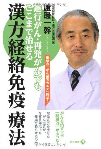 漢方経絡免疫療法