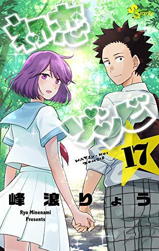 初恋ゾンビ (17) (少年サンデーコミックス)