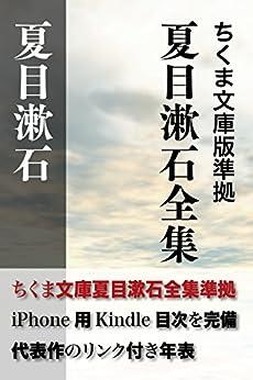 [夏目漱石]の夏目漱石全集 決定版 全124作品 (インクナブラPD)