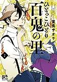 ひとっこひとり百鬼の里(2) (ボニータ・コミックス)