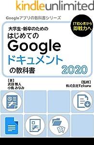 Google アプリの教科書シリーズ2020年版 4巻 表紙画像