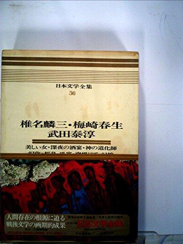 日本文学全集〈36〉椎名麟三・梅崎春生・武田泰淳―カラー版 (1969年)