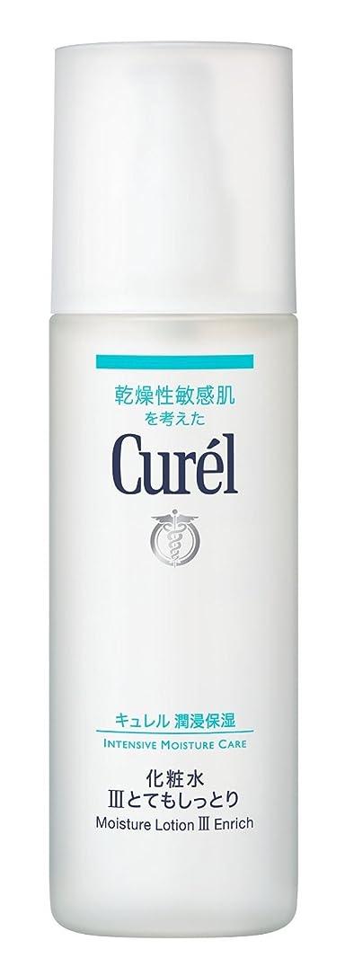 同封するバー政令【花王】キュレル 薬用化粧水III (リッチ) 150ml ×5個セット