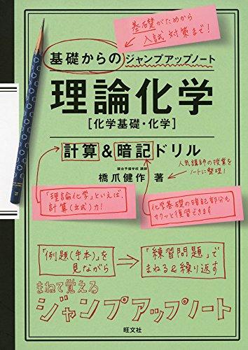 旺文社『基礎からのジャンプアップノート理論化学計算&暗記ドリル』