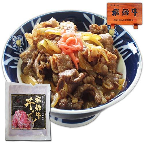 【肉のひぐち】飛騨牛 牛丼の具 180g入り (180g×1袋)