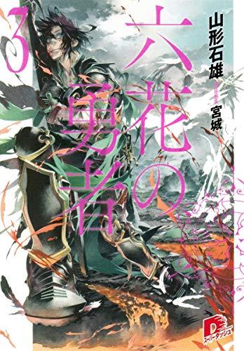 六花の勇者 3 (スーパーダッシュ文庫)