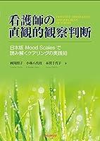 看護師の直観的観察判断-日本版Mood Scalesで読み解くケアリングの実践知