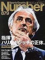 Number(ナンバー)879号 指揮官ハリルホジッチの正体 (Sports Graphic Number(スポーツ・グラフィック ナンバー))