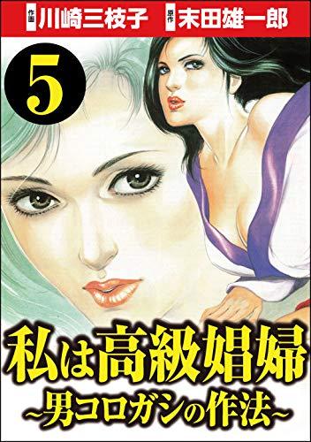 私は高級娼婦 ~男コロガシの作法~(分冊版) 【第5話】 (comic RiSky(リスキー))